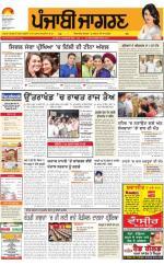 Sangrur\Barnala : Punjabi jagran News : 11th May 2016 - Read on ipad, iphone, smart phone and tablets.
