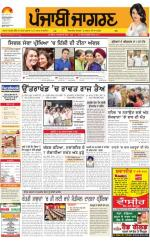 Tarantaran : Punjabi jagran News : 11th May 2016 - Read on ipad, iphone, smart phone and tablets.
