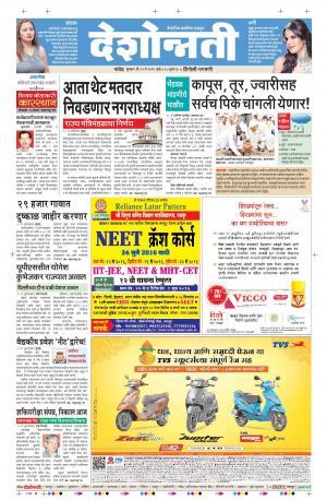 11th May Hingoli Parbhani - Read on ipad, iphone, smart phone and tablets.
