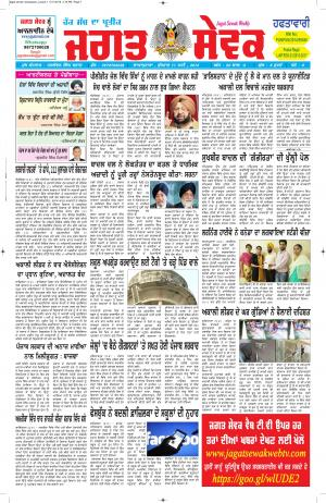 11 May 2016 Jagat Sewak Weekly Newspaper