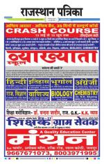 12-05-2016 - Read on ipad, iphone, smart phone and tablets.