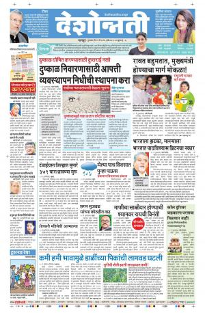 12th May Chandrapur - Read on ipad, iphone, smart phone and tablets.