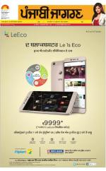 Ludhiana: Punjabi jagran News : 12th May 2016 - Read on ipad, iphone, smart phone and tablets.