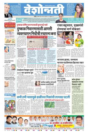 12th May Nanded - Read on ipad, iphone, smart phone and tablets.
