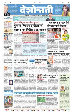 12th May Hingoli Parbhani - Read on ipad, iphone, smart phone and tablets.