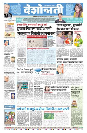12th May Jalgaon - Read on ipad, iphone, smart phone and tablets.