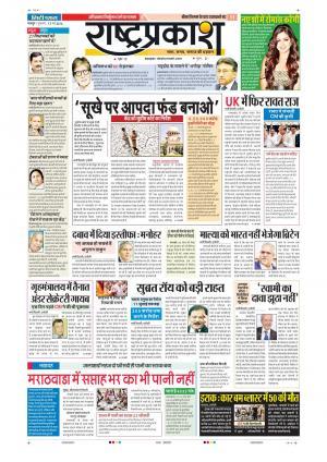 12th May Rashtraprakash - Read on ipad, iphone, smart phone and tablets.