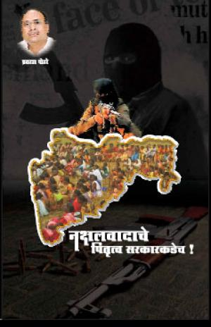 NAKSHALVAADAACHE .... - Read on ipad, iphone, smart phone and tablets.