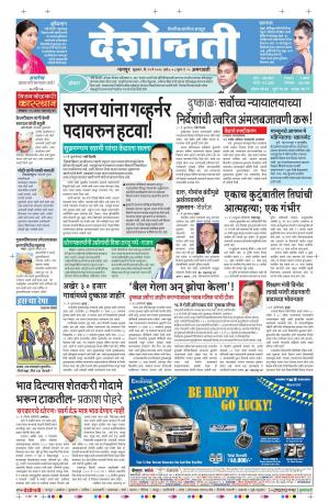13th May Amravati - Read on ipad, iphone, smart phone and tablets.