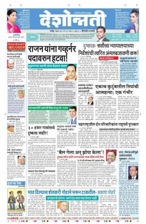 13th May Hingoli Parbhani - Read on ipad, iphone, smart phone and tablets.