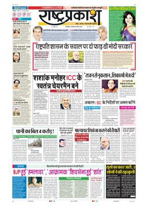 13th May Rashtraprakash - Read on ipad, iphone, smart phone and tablets.