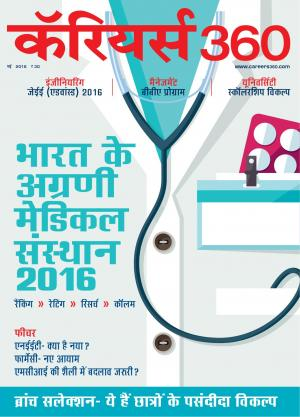 Careers360 May 2016 Hindi - Read on ipad, iphone, smart phone and tablets.