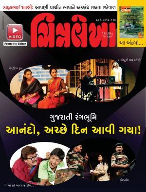 Chitralekha Gujarati - May 23, 2016 - Read on ipad, iphone, smart phone and tablets.