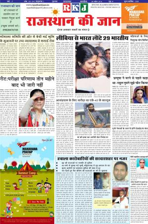 rajasthan ki jaan - Read on ipad, iphone, smart phone and tablets.