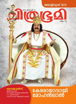 Chithrabhumi-2013 January 17 - Read on ipad, iphone, smart phone and tablets.