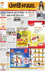 Bathinda : Punjabi jagran News : 14th May 2016 - Read on ipad, iphone, smart phone and tablets.