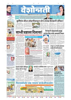14th May Akola - Read on ipad, iphone, smart phone and tablets.