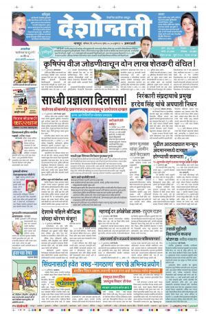 14th May Amravati - Read on ipad, iphone, smart phone and tablets.