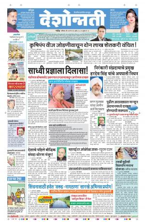 14th May Nanded - Read on ipad, iphone, smart phone and tablets.