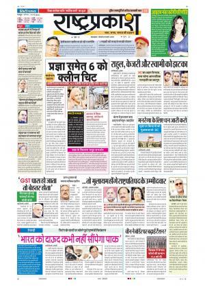 14th May Rashtraprakash - Read on ipad, iphone, smart phone and tablets.