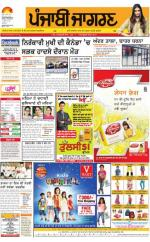 Jalandhar : Punjabi jagran News : 14th May 2016 - Read on ipad, iphone, smart phone and tablets.
