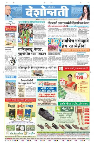 15th May Akola - Read on ipad, iphone, smart phone and tablets.