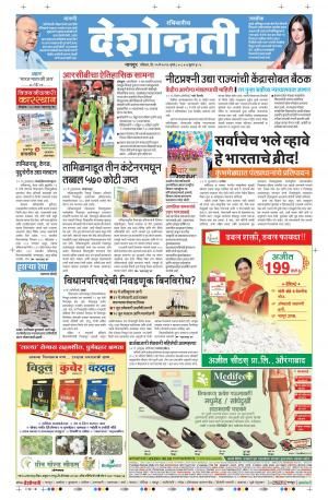 15th May Chandrapur - Read on ipad, iphone, smart phone and tablets.