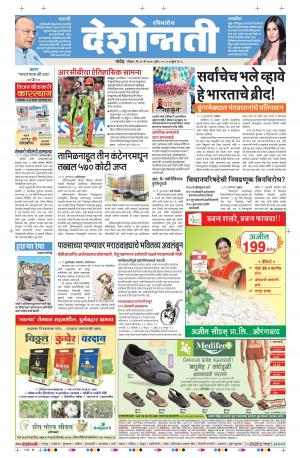 15th May Nanded - Read on ipad, iphone, smart phone and tablets.