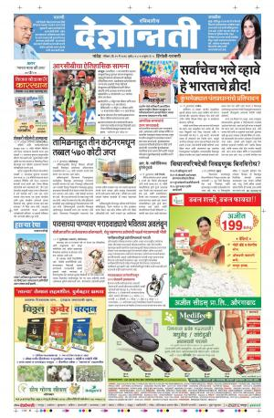 15th May Hingoli Parbhani - Read on ipad, iphone, smart phone and tablets.