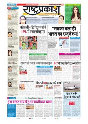 15th May Rashtraprakash - Read on ipad, iphone, smart phone and tablets.