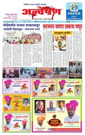 Anveshan (साप्ताहिक - अन्वेषण) - संपादक: डॉ. सुभाष सामंत - May 15, 2016
