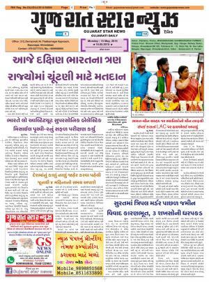 Gujarat Star News - Read on ipad, iphone, smart phone and tablets.