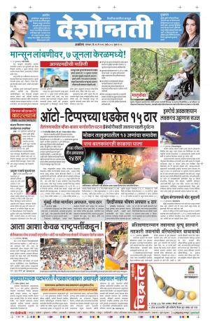 16th May Akola  - Read on ipad, iphone, smart phone and tablets.