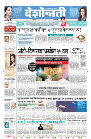 16th May Amravati - Read on ipad, iphone, smart phone and tablets.