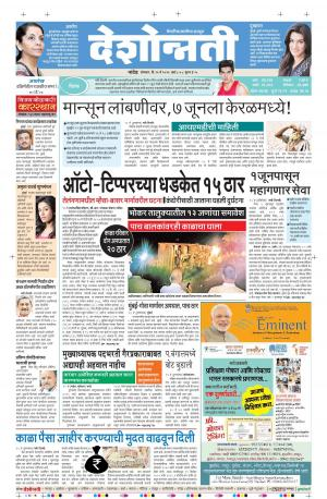 16th May Nanded - Read on ipad, iphone, smart phone and tablets.