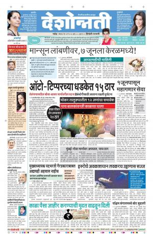 16th May Hingoli Parbhani - Read on ipad, iphone, smart phone and tablets.