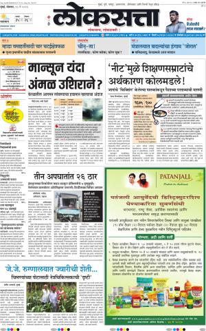 16-05-2016 - Read on ipad, iphone, smart phone and tablets.