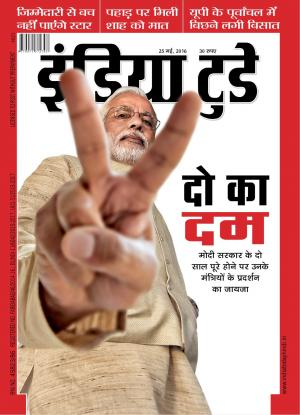 India Today Hindi-25th May 2016 - Read on ipad, iphone, smart phone and tablets.