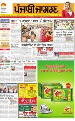 Sangrur\Barnala : Punjabi jagran News : 17th May 2016 - Read on ipad, iphone, smart phone and tablets.