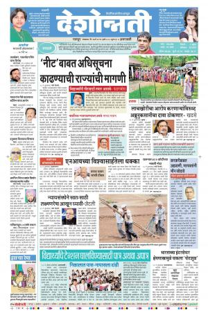 17th May Amravati - Read on ipad, iphone, smart phone and tablets.