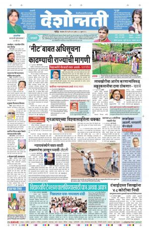 17th May Nanded - Read on ipad, iphone, smart phone and tablets.