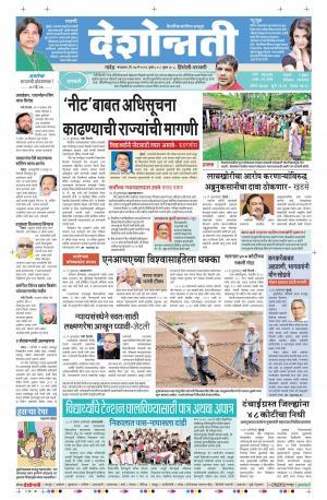 17th May Hingoli Parbhani - Read on ipad, iphone, smart phone and tablets.