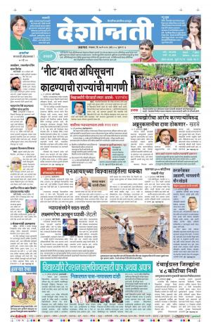 17th May Jalgaon - Read on ipad, iphone, smart phone and tablets.