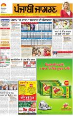 Jalandhar : Punjabi jagran News : 17th May 2016 - Read on ipad, iphone, smart phone and tablets.