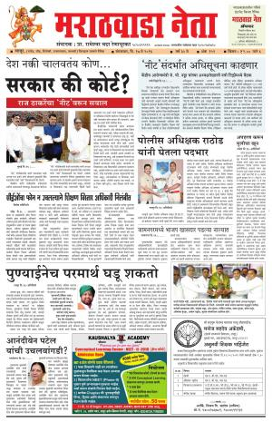 marathwada neta - Read on ipad, iphone, smart phone and tablets.