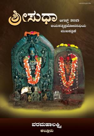 Sri Sudha - Read on ipad, iphone, smart phone and tablets.