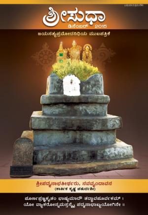 Sri Sudha - Read on ipad, iphone, smart phone and tablets