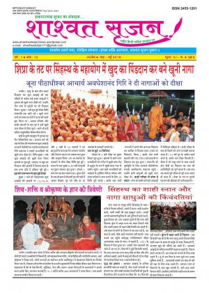 शाश्वत सृजन - Read on ipad, iphone, smart phone and tablets.