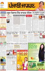 Tarantaran : Punjabi jagran News : 18th May 2016 - Read on ipad, iphone, smart phone and tablets.