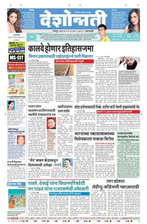 18th May Amravati - Read on ipad, iphone, smart phone and tablets.